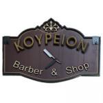 Κουρείον Barber & Shop