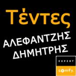 Τέντες - Αλεφαντζής Δημήτρης