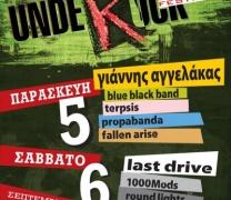 Έρχεται το UndeRock Festival στην Τρίπολη
