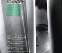 3ο Διεθνές Φεστιβάλ Ντοκιματέρ Πελοποννήσου