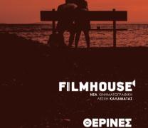 Filmhouse- Θερινές προβολές 2016