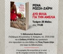 """Παρουσίαση βιβλίου """"Δυο φιλιά για την Αμέλια"""""""