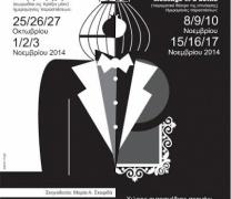 4 Τριήμερα - 2 Έργα απο το θεατρικό εργαστήρι της Αυτοσχέδιας Σκηνής