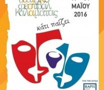 Θεατρικό Φεστιβάλ Καλαμάτας 17-31 Μαΐου