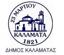 Εκδηλώσεις των σπουδαστών της Κ.Ε.Φαρίς του Δήμου Καλαμάτας