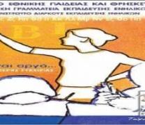 ΚΑΛΑΜΑΤΑ - ΕΓΓΡΑΦΕΣ ΣΤΟ ΣΧΟΛΕΙΟ ΔΕΥΤΕΡΗΣ ΕΥΚΑΙΡΙΑΣ