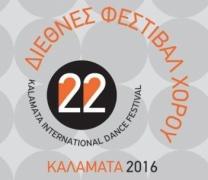 22ο Διεθνές Φεστιβάλ Χορού Καλαμάτας
